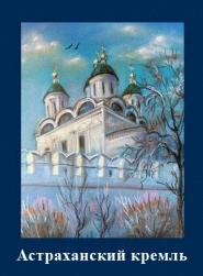 5107871_Astrahanskii_kreml