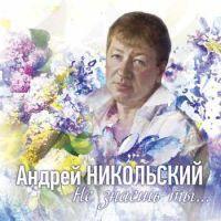 Андре́й Нико́льский - Любимые Песни