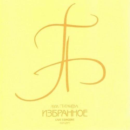 Алла Пугачёва - 1999 - Избранное (Live Concert)